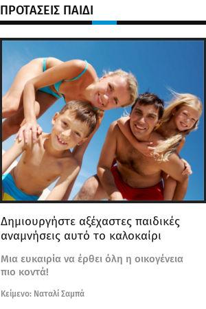 Nova Kids Summer